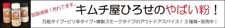 キムチ商品新価格!!