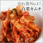 売れ筋No.1!白菜キムチ